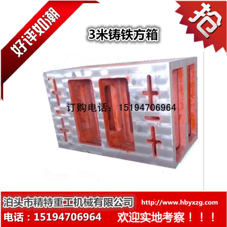 铸铁方箱,弯板,V型架现货直销异型可来图定做