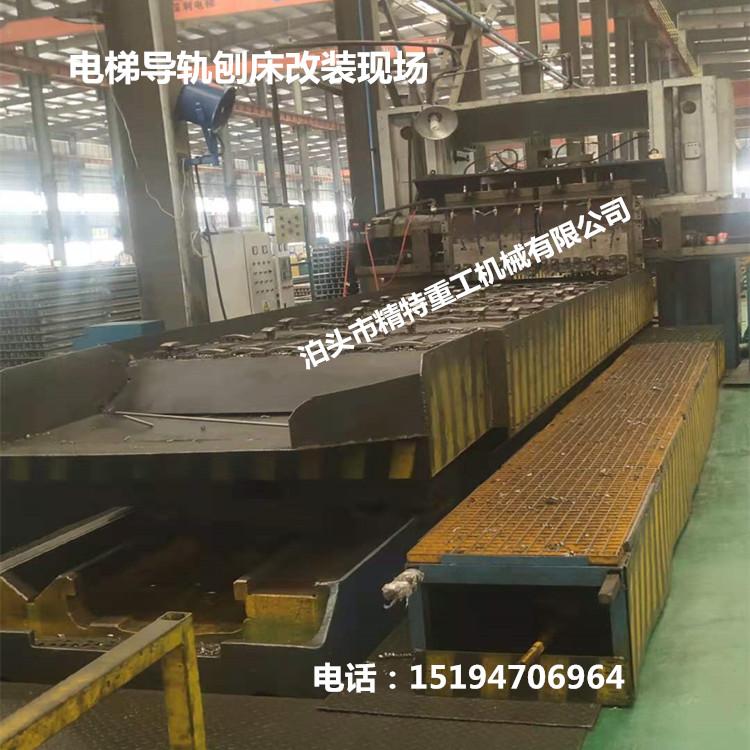 电梯导轨刨床改装yabo49重工技术领先